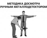 Методика досмотра человека ручным досмотровым металлодетектором